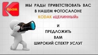 Перезапись видеокассет / Фотопечать / Фотопечать на футболках - по доступным ценам в Алматы(Мы рады приветствовать вас в нашем фотосалоне Kodak «Целинный» и предложить вам широкий спектр услуг. 1. ОЦИФР..., 2014-03-24T09:29:09.000Z)