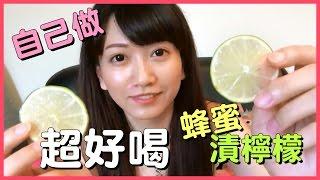 如何做蜂蜜漬檸檬? 自己做健康的飲料   NanamiiiTV