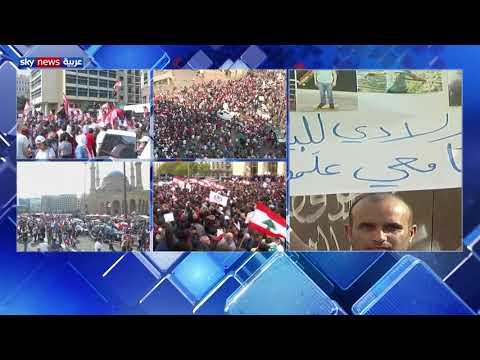 لبنان.. المواطنون يحمّلوم الحكومة مسؤولية تدهور الوضع الاقتصادي  - 14:54-2019 / 10 / 20