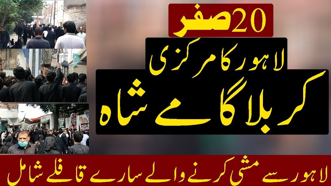 Download 20 Safar Markazi Jaloos Karbala Gamy Shah Lahore