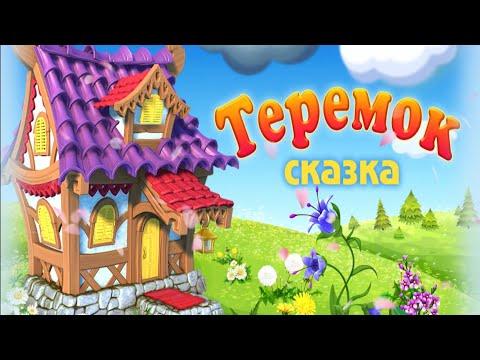 #теремок#теремоксказка  Теремок - Русская народная сказка
