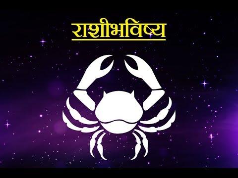 Daily Horoscope Astrology In Marathi Tuesday 07 May 2019
