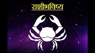 Daily Horoscope Astrology In Marathi Tuesday 07 May 2019
