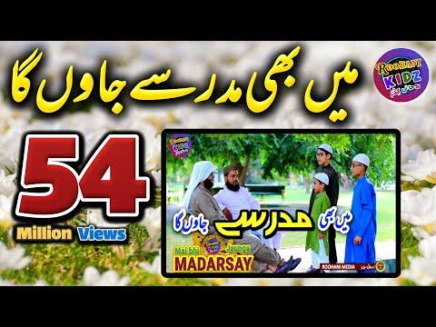 Mai Bhi Madarse Jaunga | Roohani Kidz Vol 3 | New Nasheed 2018 About Hifz E Quran