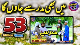 Download lagu Mai bhi Madarse jaunga | Roohani kidz vol 3 | Naat about Hifze Quraan