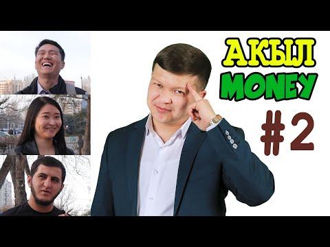 АКЫЛ-MONEY. #2 чыгарылыш! АВТОР ЭТЕТ!