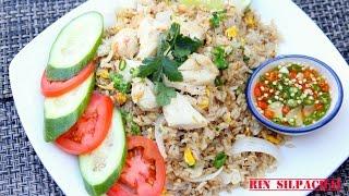How To Make Savory Thai Crab Fried Rice! ข้าวผัดปู เหมือนยากแต่ง่าย 泰式螃蟹炒飯