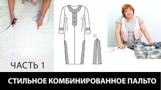 Интересное пальто Ирины Михайловны с использованием двух сторон ткани Моделирование раскрой Часть 1