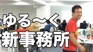 マックスむらいが新事務所をゆる〜く紹介。 thumbnail