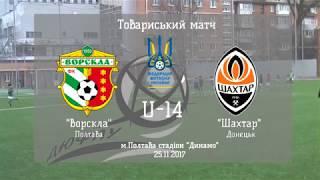 Товариський матч U-14 Ворскла Полтава - Шахтар Донецьк 25.11.2017