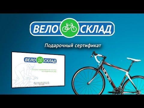 Подарочный сертификат (реклама)