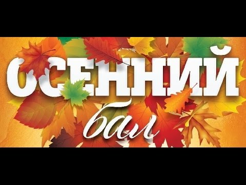 Картинки с надписью осеннего бала, марта