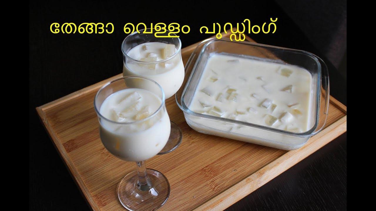 Coconut Water Pudding /തേങ്ങ വെള്ളം ഉണ്ടെങ്കിൽ ഈ ടെസ്സർട് ഒന്ന്  ഉണ്ടാക്കിനോക്കണേ / Malayalam Vlog