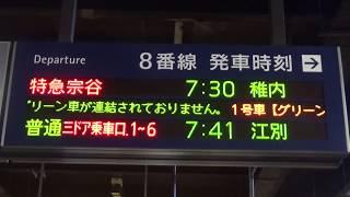 【ノースレインボー代走】特急宗谷号を案内する電光掲示板・出発シーン(@JR札幌駅)