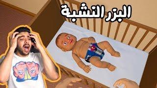 محاكي الأم صرت ام للبزر النشبة !! | Mother Simulator