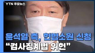 """윤석열 측 """"검사징계법 위헌""""...헌…"""