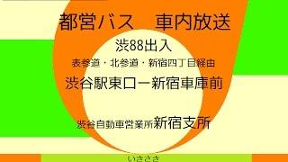 都営バス 渋88出入系統 車内放送