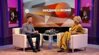 """Стас Пьеха в программе """"Наедине со всеми"""" (выпуск от 28.12.2016)"""