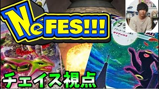 【NéFES】ポケカYouTuber勢ぞろい!対戦配信チェイス視点