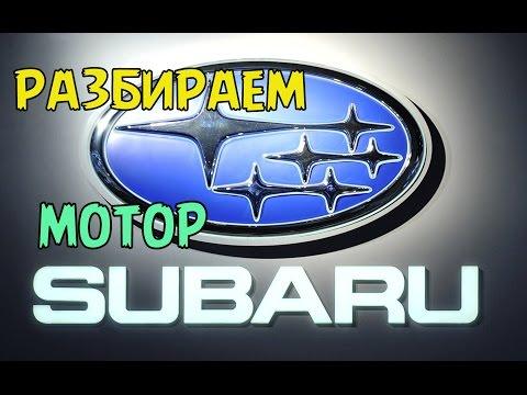 Ремонт двигателя subaru outback видео