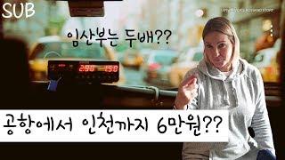 국제커플 VLOG |외국인은 두배?? 인천공항 택시요금…