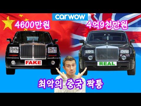 가장 뻔뻔한 최악의 중국 짝퉁 자동차들!