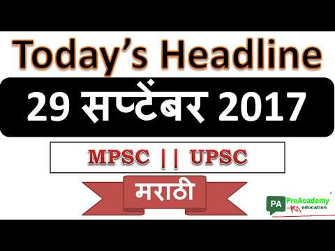 Today's Headline 29 September 2017, daily News Analysis in Marathi for MPSC/UPSC Exams, preacademy