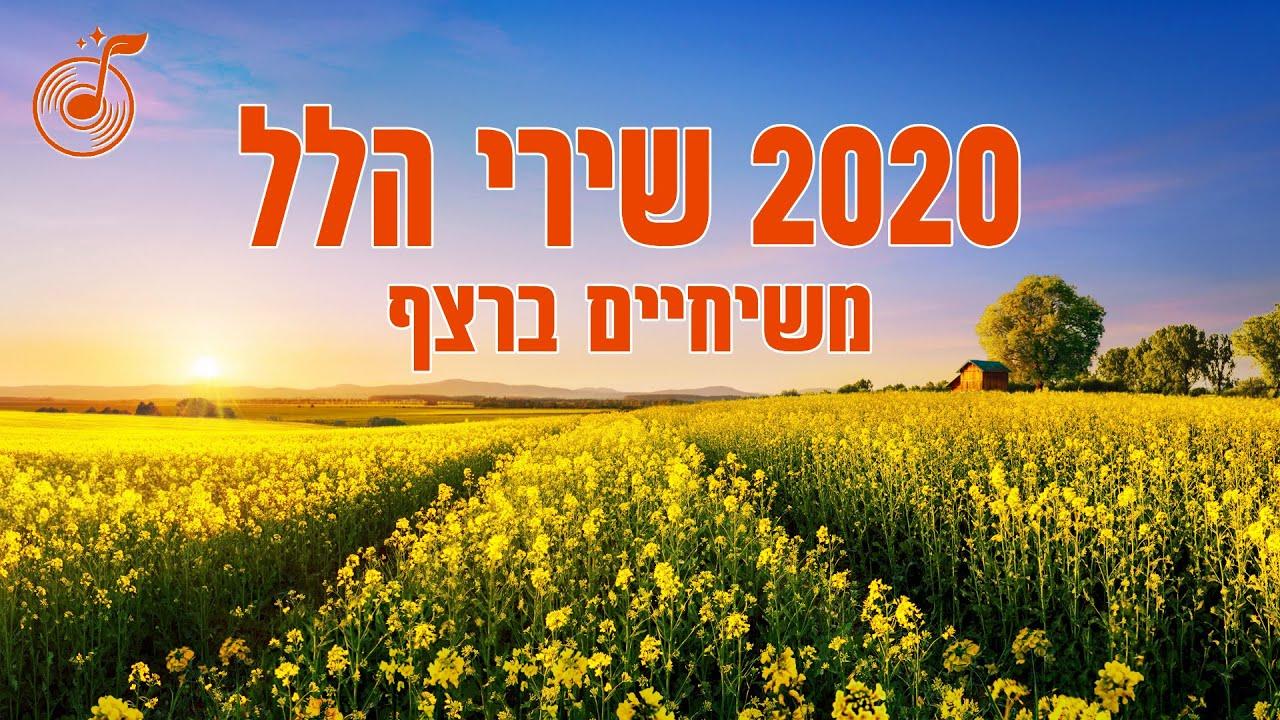 2020 שירי הלל משיחיים ברצף | An Hour of Hebrew Praise Songs'