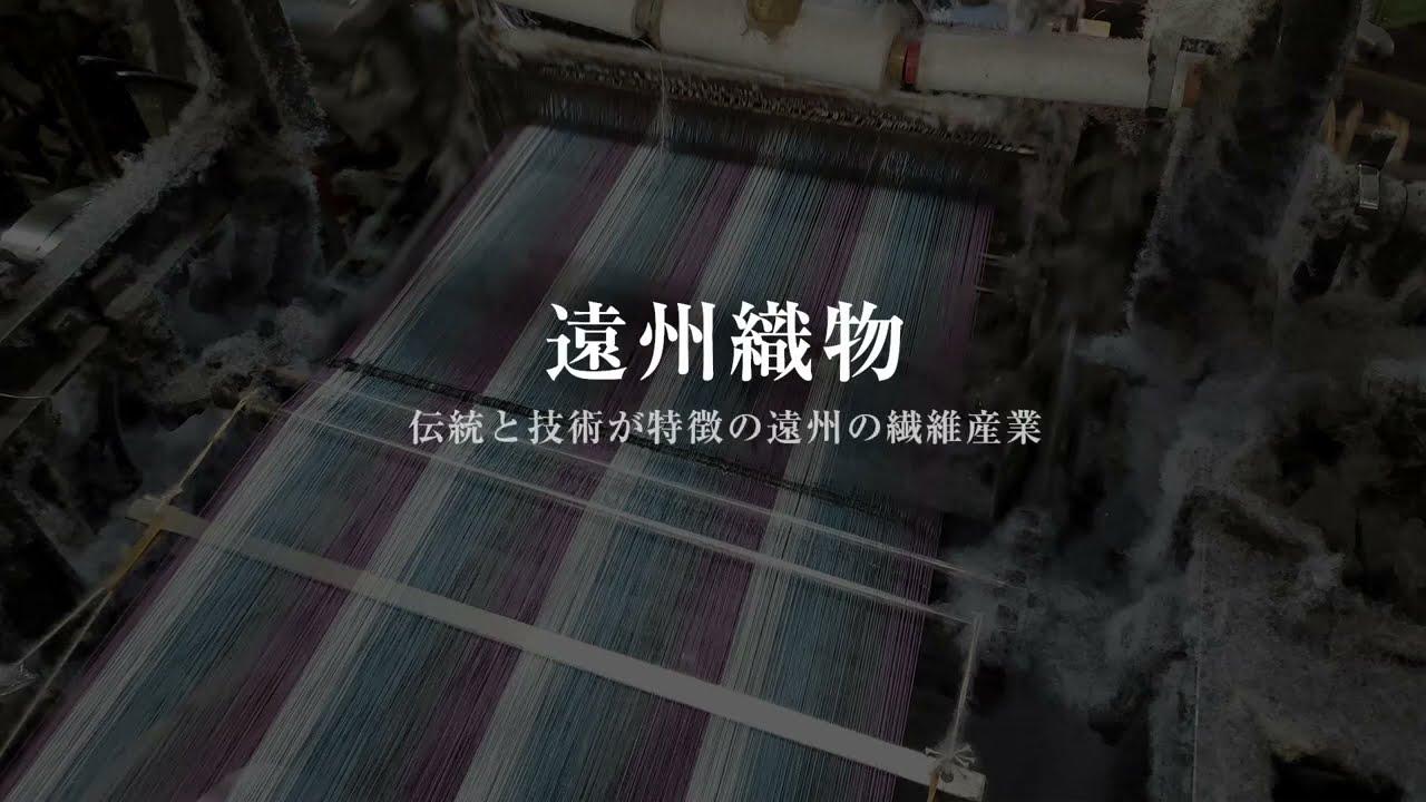 遠州 織物
