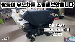 ep 39 쥬비 쌍둥이 유모차 만들기 !!! joovy…