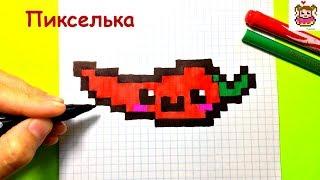 Как Рисовать Кавайный Перец Чили по Клеточкам ♥ Рисунки по Клеточкам