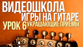 �������� ���� ВидеоШкола#6. Украшающие приемы игры на гитаре ������