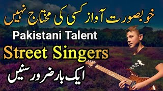Best Local Street Singer of Pakistan 2020 || New Talent Beautiful Voice 2020