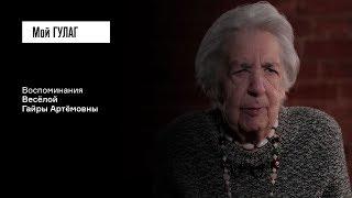 Весёлая Г.А.: «К нему кинулись как к вору»   фильм #97 МОЙ ГУЛАГ