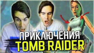 Shadow of the Tomb Raider (2018) | Приключения Братишкина