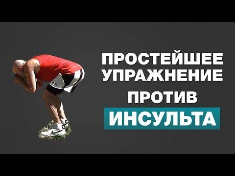 видео: Простейшее Упражнение Против Инсульта