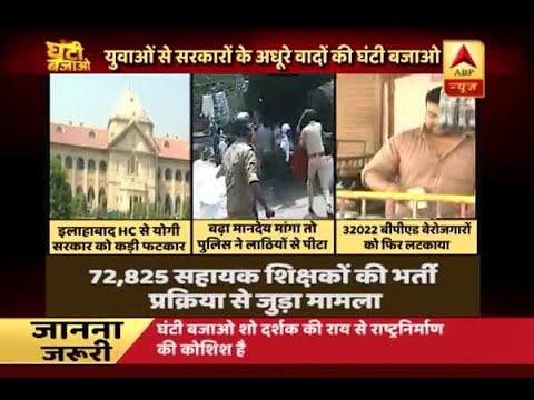 Ghanti Bajao Follow Up: 32022 unemployed B.P.Ed still suffering in Yogi's UP