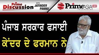 Prime Discussion (900) || ਪੰਜਾਬ ਸਰਕਾਰ ਫਸਾਈ ਕੇਂਦਰ ਦੇ ਫੁਰਮਾਨ ਨੇ