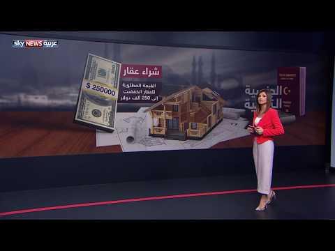 تركيا.. جنسيات للبيع  - نشر قبل 9 ساعة