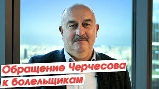 Обращение Станислава Черчесова к болельщикам
