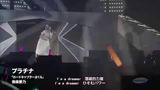 南條愛乃 カードキャプターさくら主題歌 ANIMAX にて南條愛乃さんが歌い...