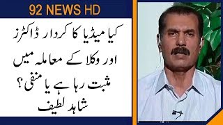 Did Media Played A Positive Role In Doctors And Lawyers Unrest Am Shahid Latif Comments