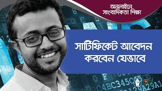 How to apply for certificate of e-learning courses on journalism । Learn With Nasimul