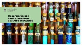 Неорганическая химия: введение в химию элементов