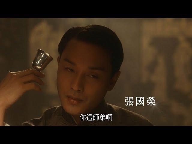 【霸王別姬】25周年數位修復版_精彩版預告12/14全台獻映