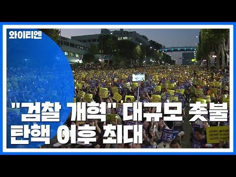 """검찰개혁 촉구 대규모 집회...주최 측 """"150만 명 참가 추산"""" / YTN"""