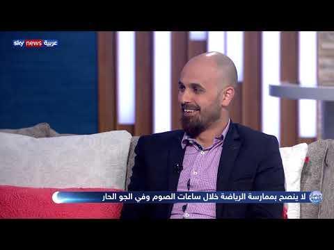 نصائح ذهبية لممارسة الرياضة في رمضان  - 04:53-2019 / 5 / 21