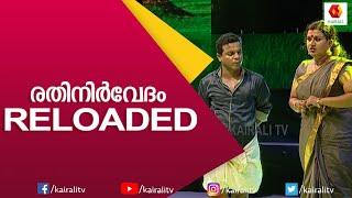 രതിനിർവേദം Reloaded | Ramesh Pisharadi | Dharmajan | Comedy Skit | Kairali TV