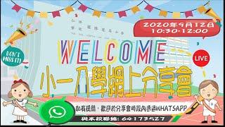 Publication Date: 2020-09-12 | Video Title: 2020/09/12「仁濟醫院羅陳楚思小學 - 小一入學網上