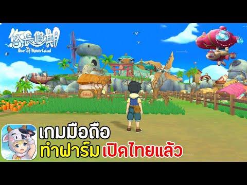 Tour of Neverland เกมมือถือทําฟาร์มเล่นกับเพื่อนได้ เปิดไทยแล้ว !! 2020   สอนเล่นเบื้องต้น